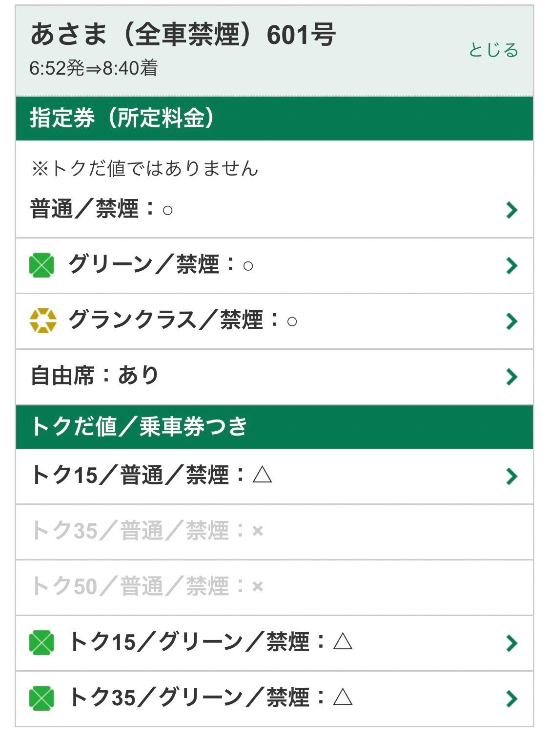 長野旅行北陸新幹線割引
