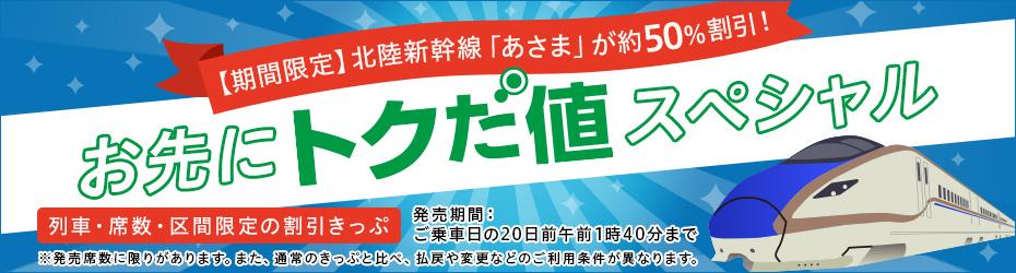 長野旅行新幹線割引
