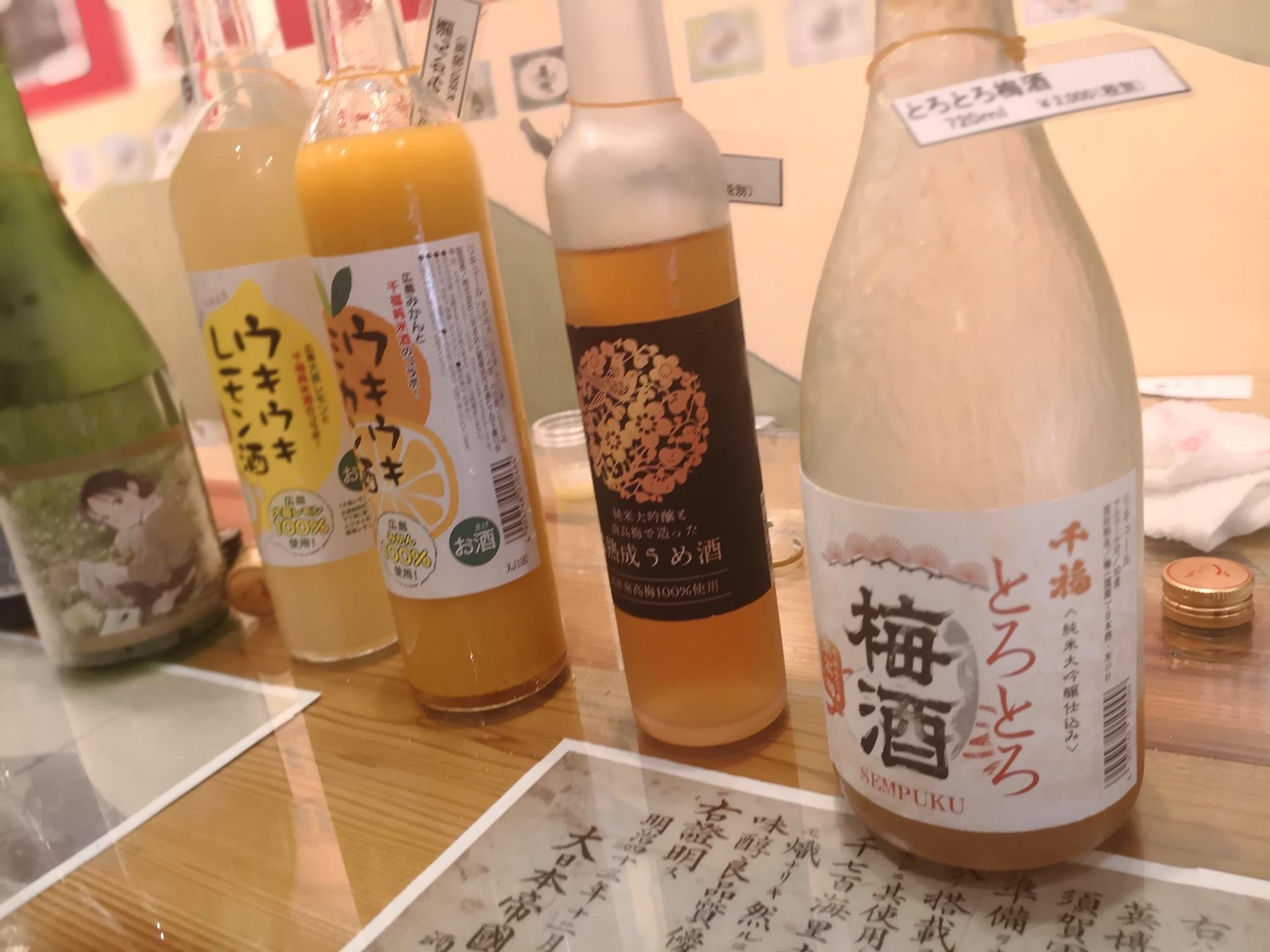 千福 レモン酒みかん酒 呉旅行