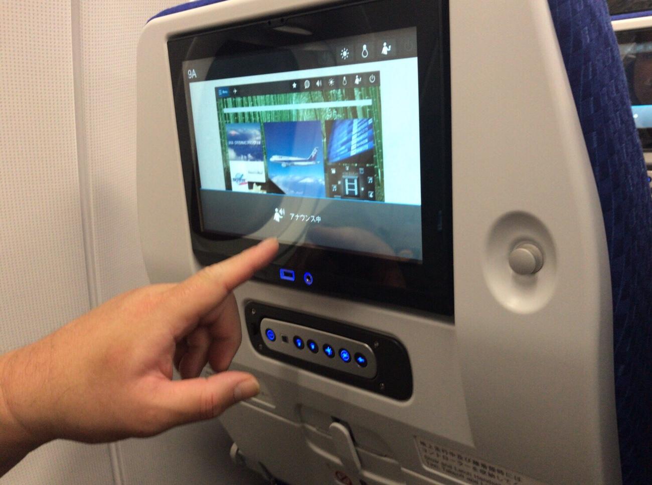 エコノミーにもモニターがついたANAA321neo 搭乗記ブログ