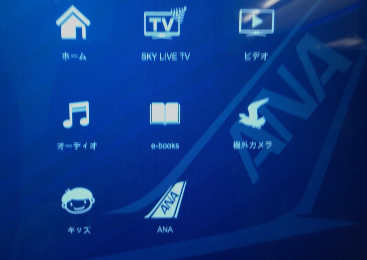 ANAA321neo 搭乗記ブログモニタープログラム