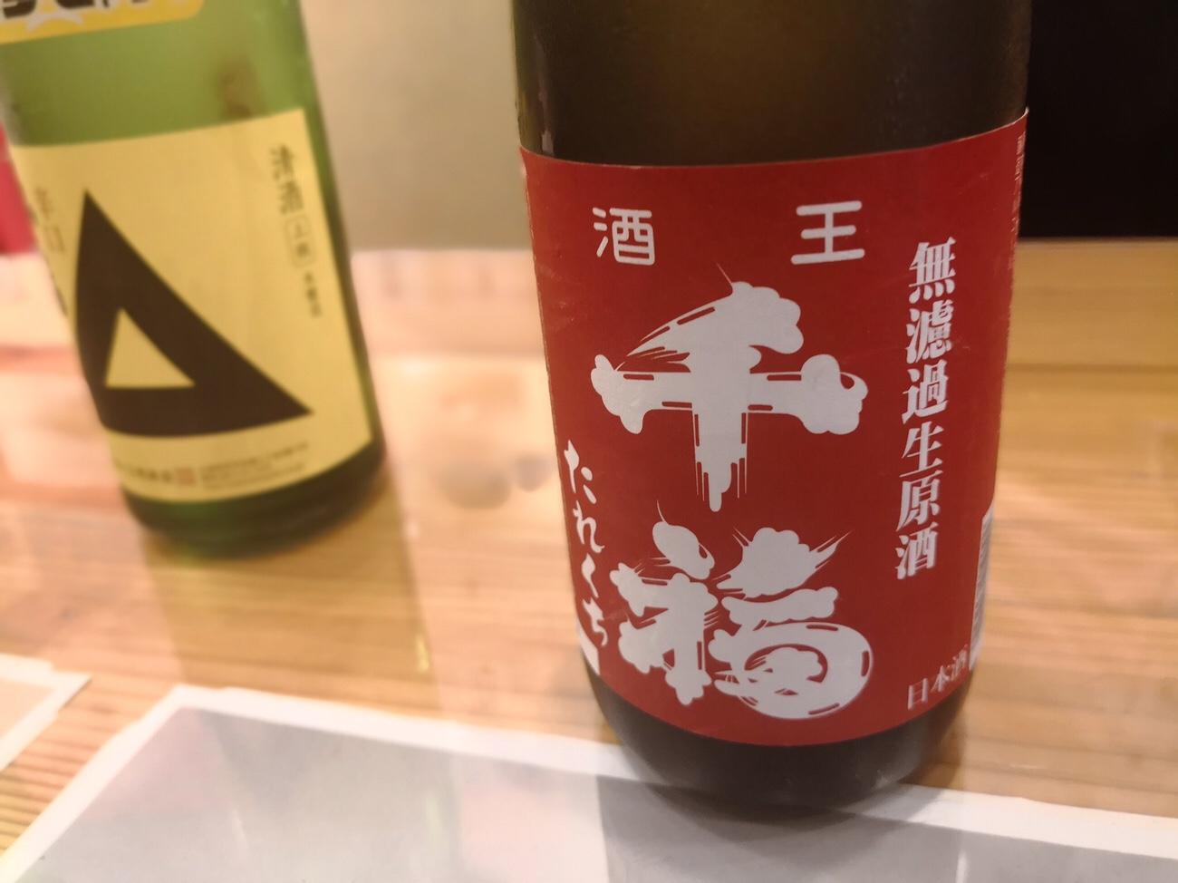 呉旅行 1日目で見学した千福のお酒