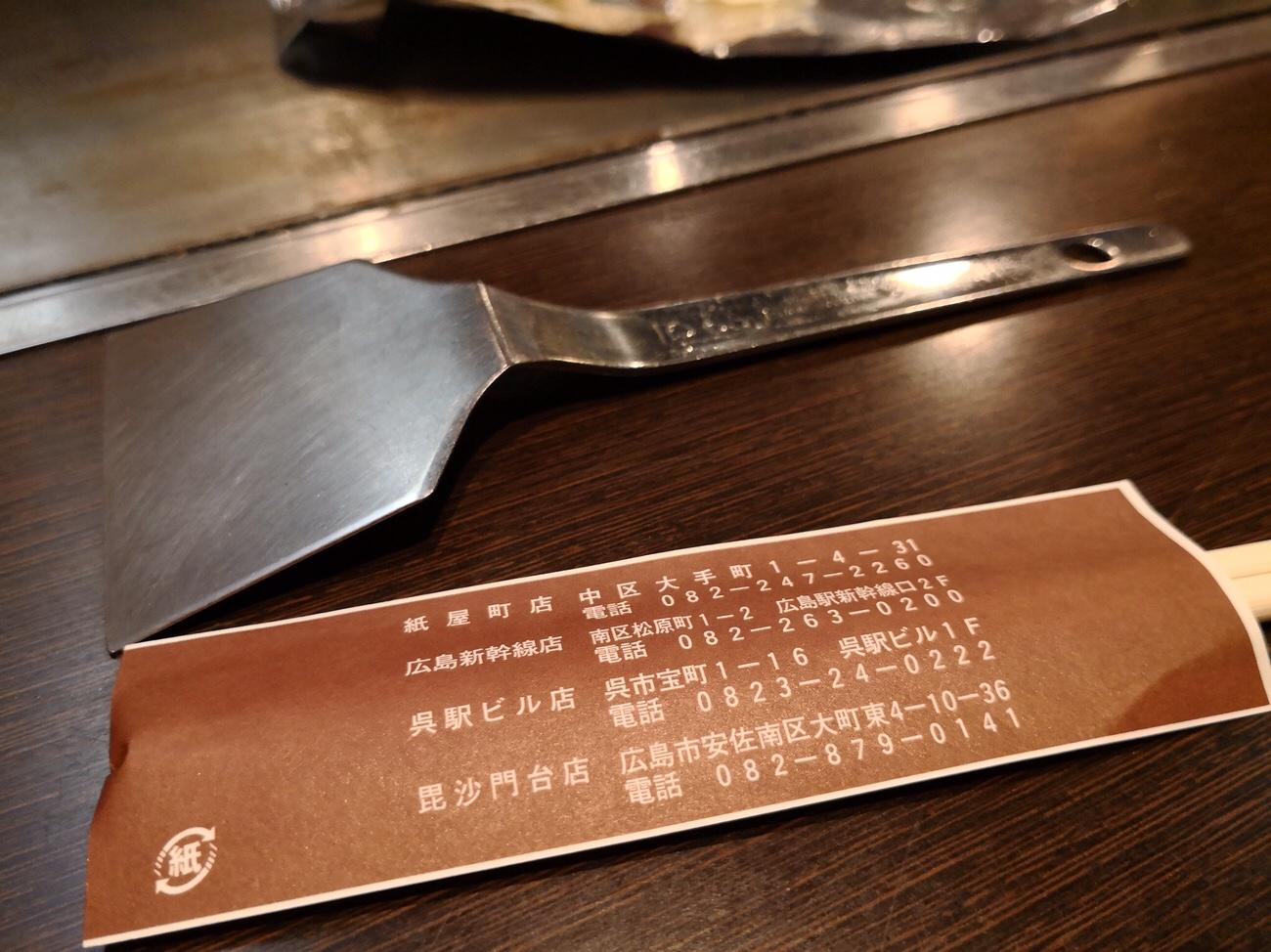 呉市 お好み焼き鉄板が美味しい徳兵衛 呉駅の箸袋