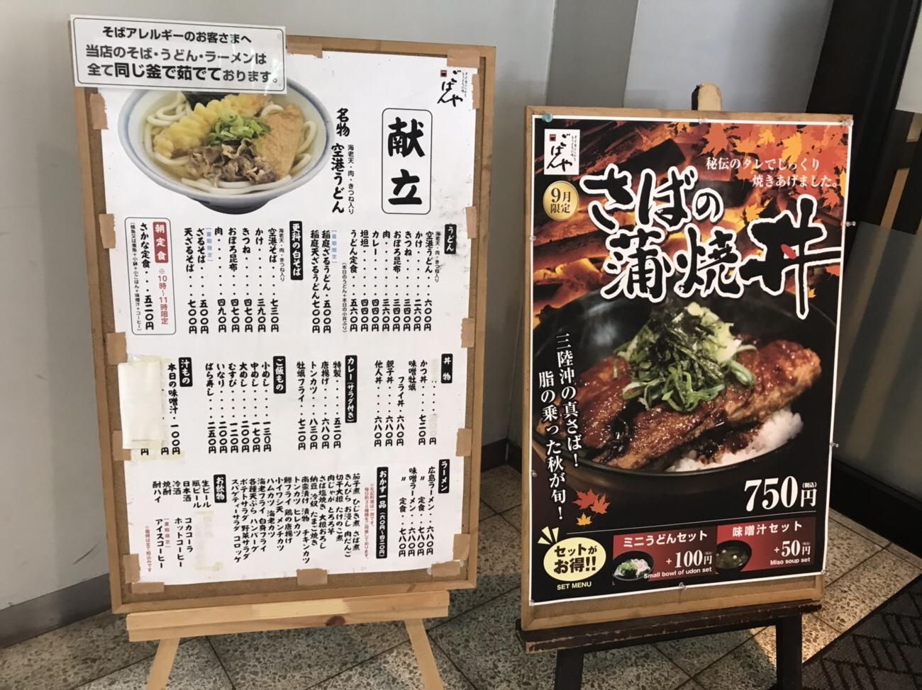 広島空港食事 ごはんやメニュー