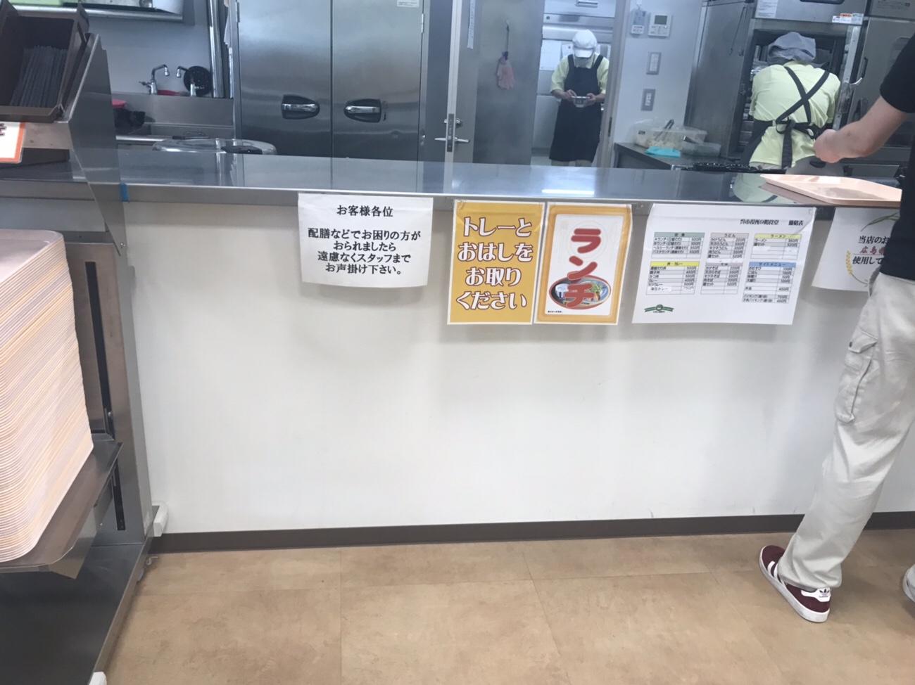 呉市役所食堂 セルフサービス