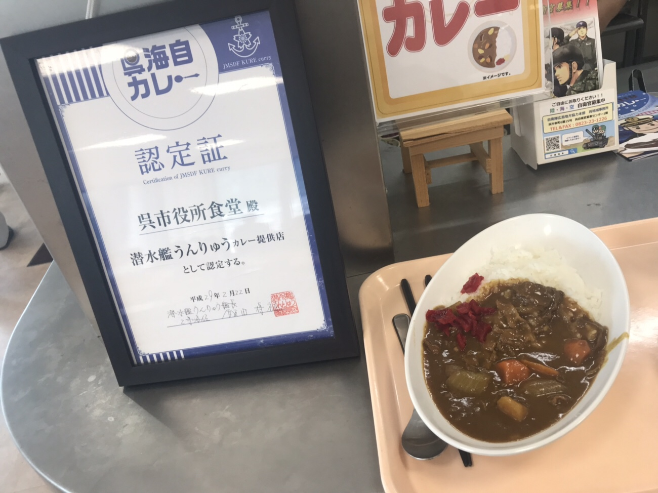 呉海自カレーの認定証 呉市役所食堂