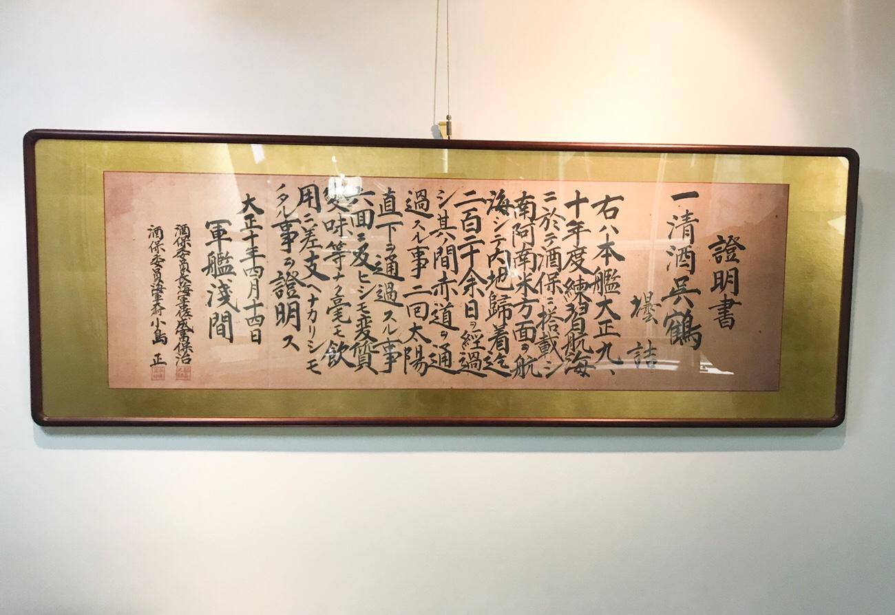 千福 海軍 呉鶴の証明書を呉旅行1日目で見た