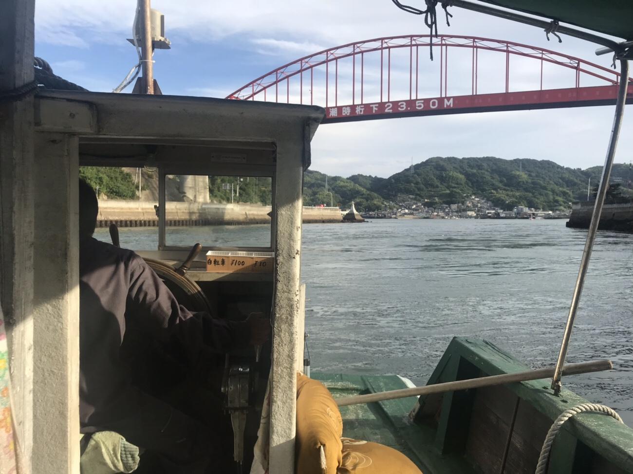 呉観光おすすめ音戸渡船 乗船レポートブログ記事です。