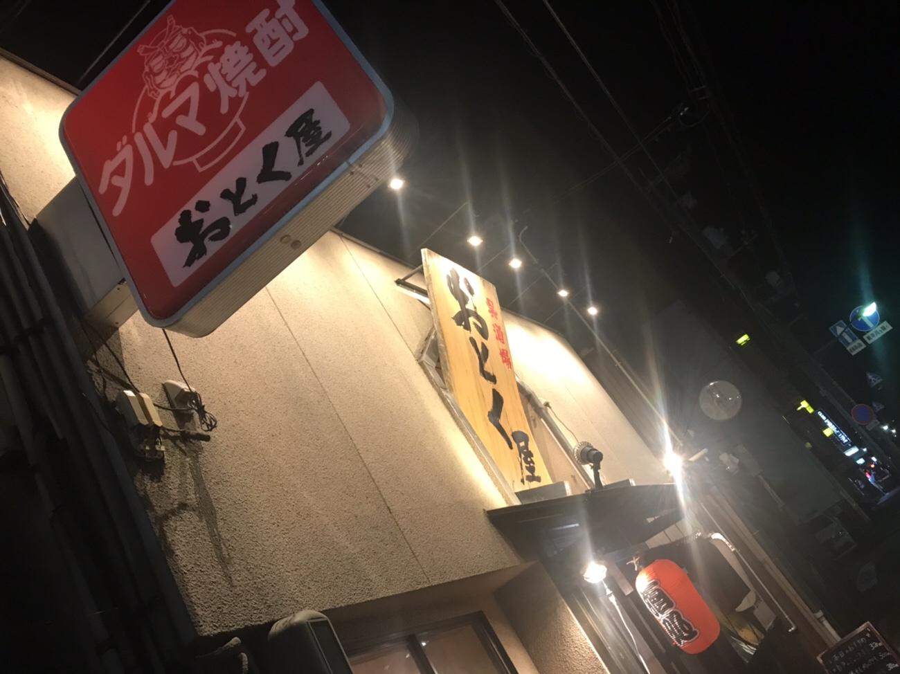 呉グルメ ご当地グルメ食べ歩き3軒目 おとく屋