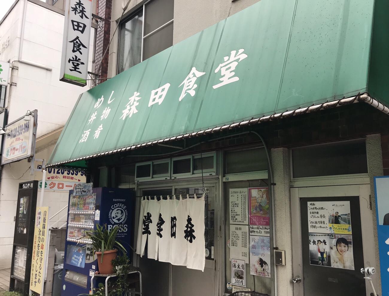 呉グルメ 朝食 森田食堂 のんさん