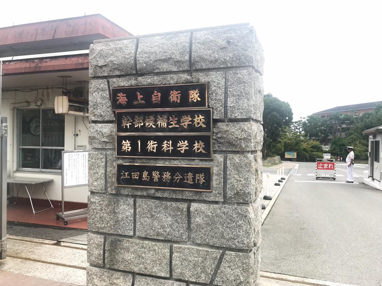 江田島第一術科学校の見学