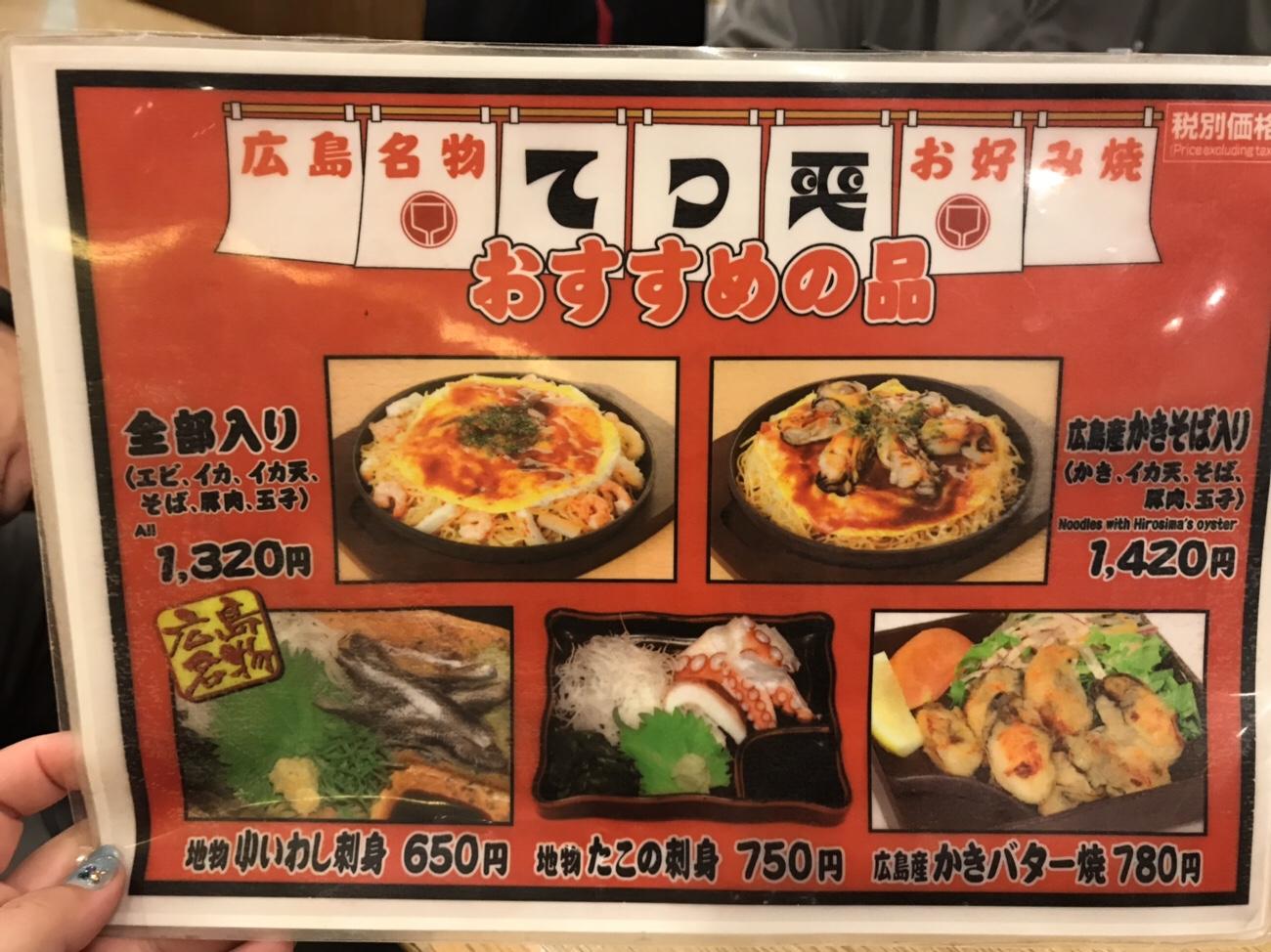 お好み焼きおすすめメニューてっ平 広島空港店 メニュー