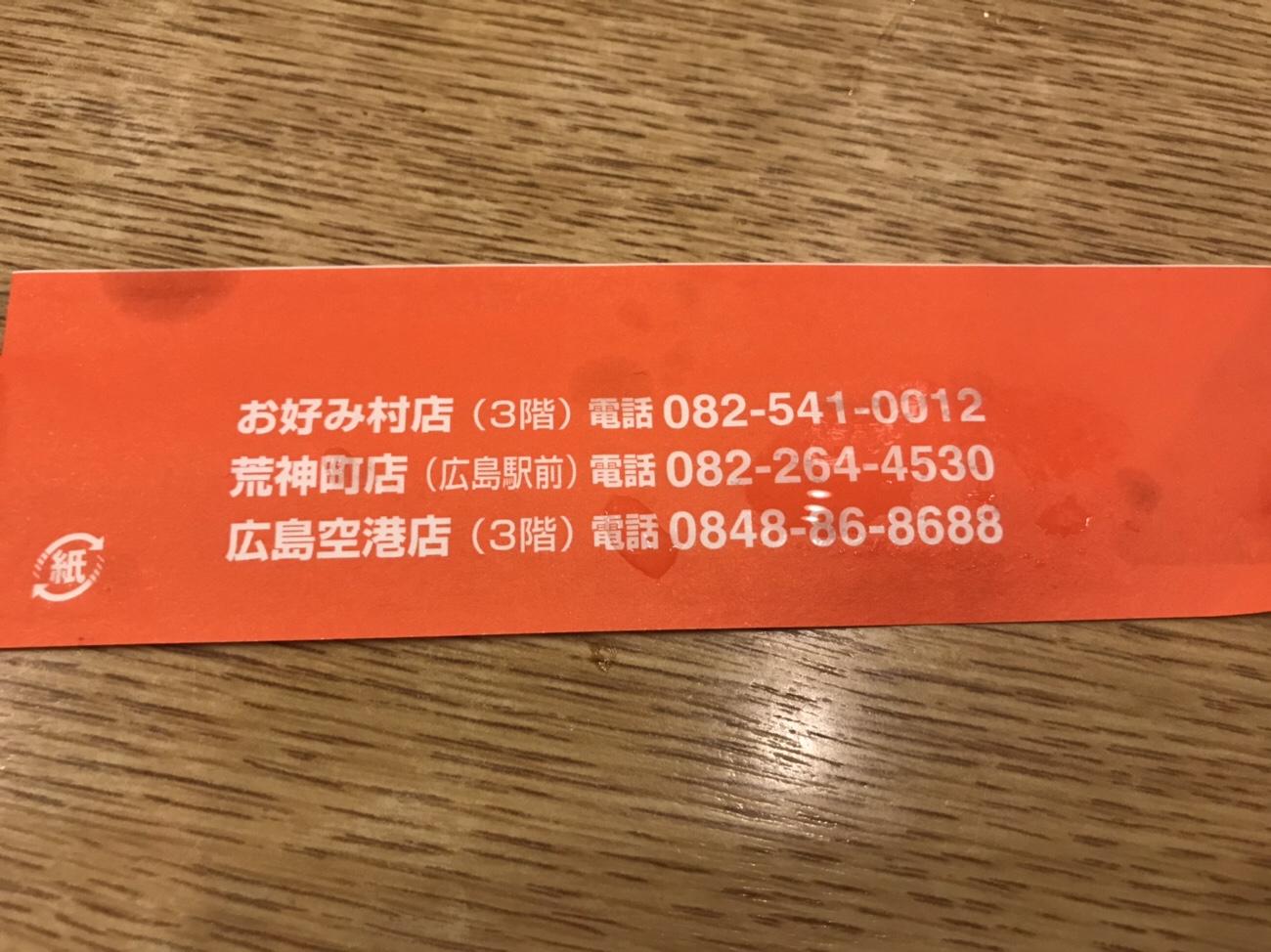 広島空港お好み焼き おすすめの店「てっ平」