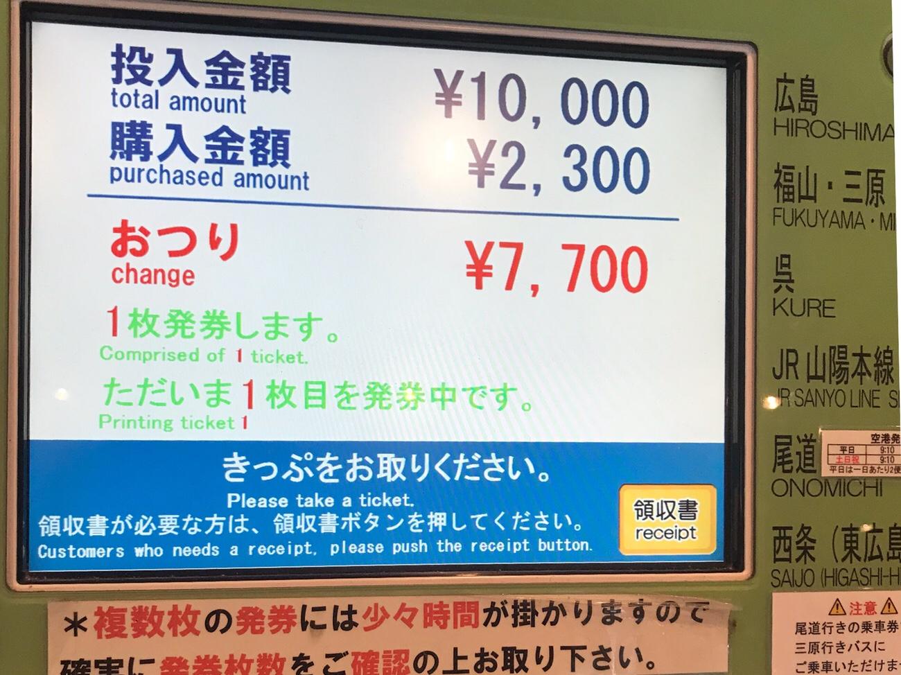 広島空港呉駅リムジンバス料金