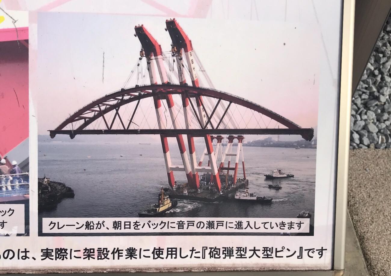 建造中の第二音戸大橋