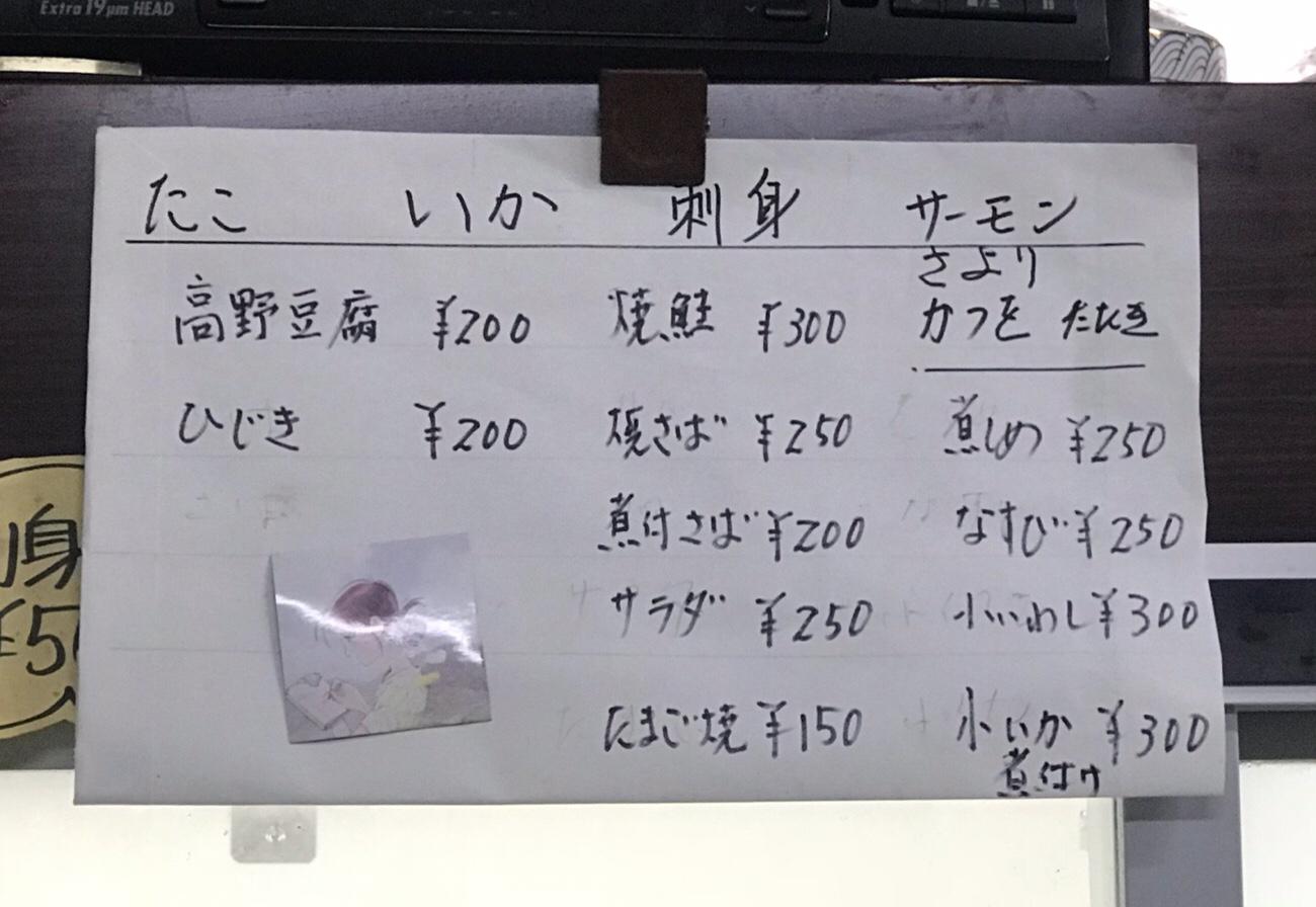 森田食堂 メニュー
