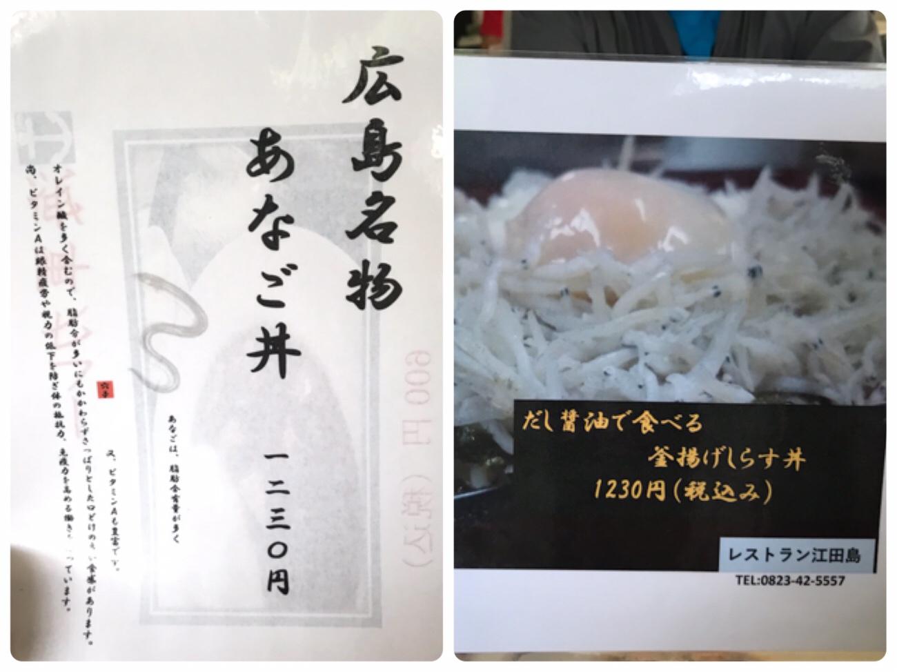 レストラン江田島メニュー