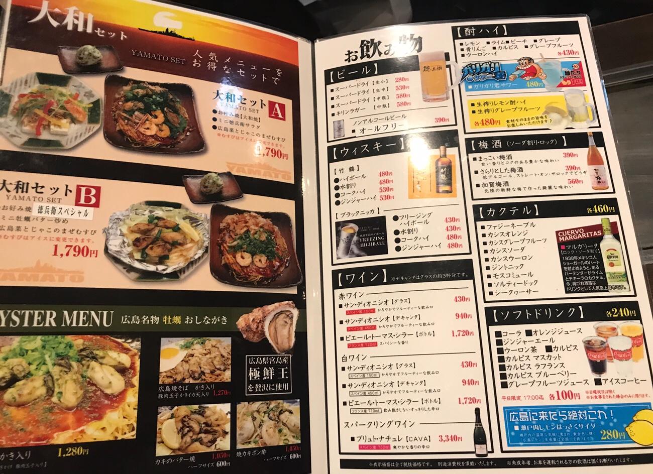 お好み焼き鉄板焼き徳兵衛 メニュー 呉駅