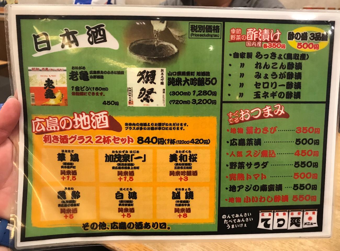 お酒メニュー てっ平 広島空港店 メニュー