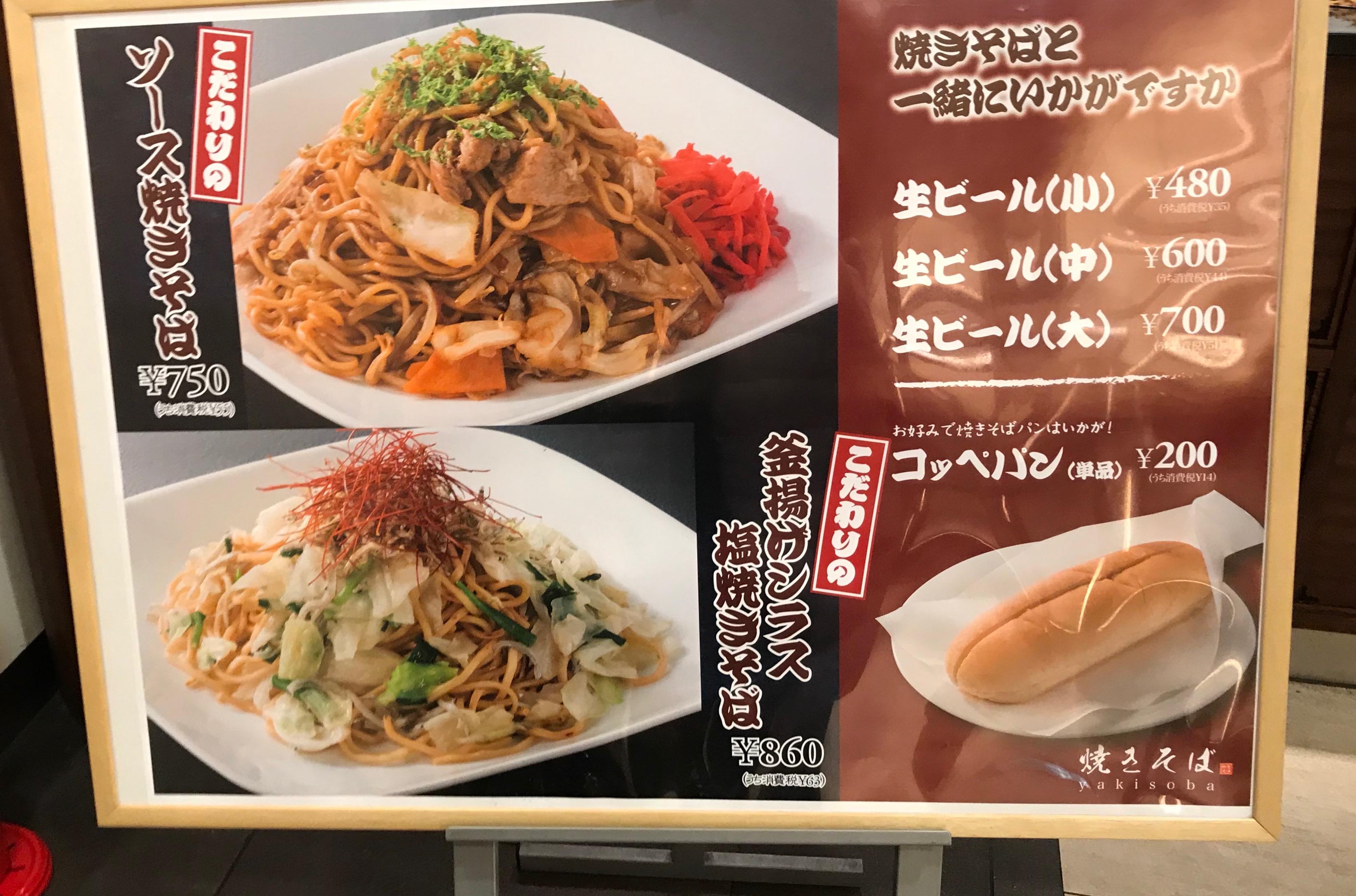 羽田空港フードコートメニュー:東京シェフズキッチン