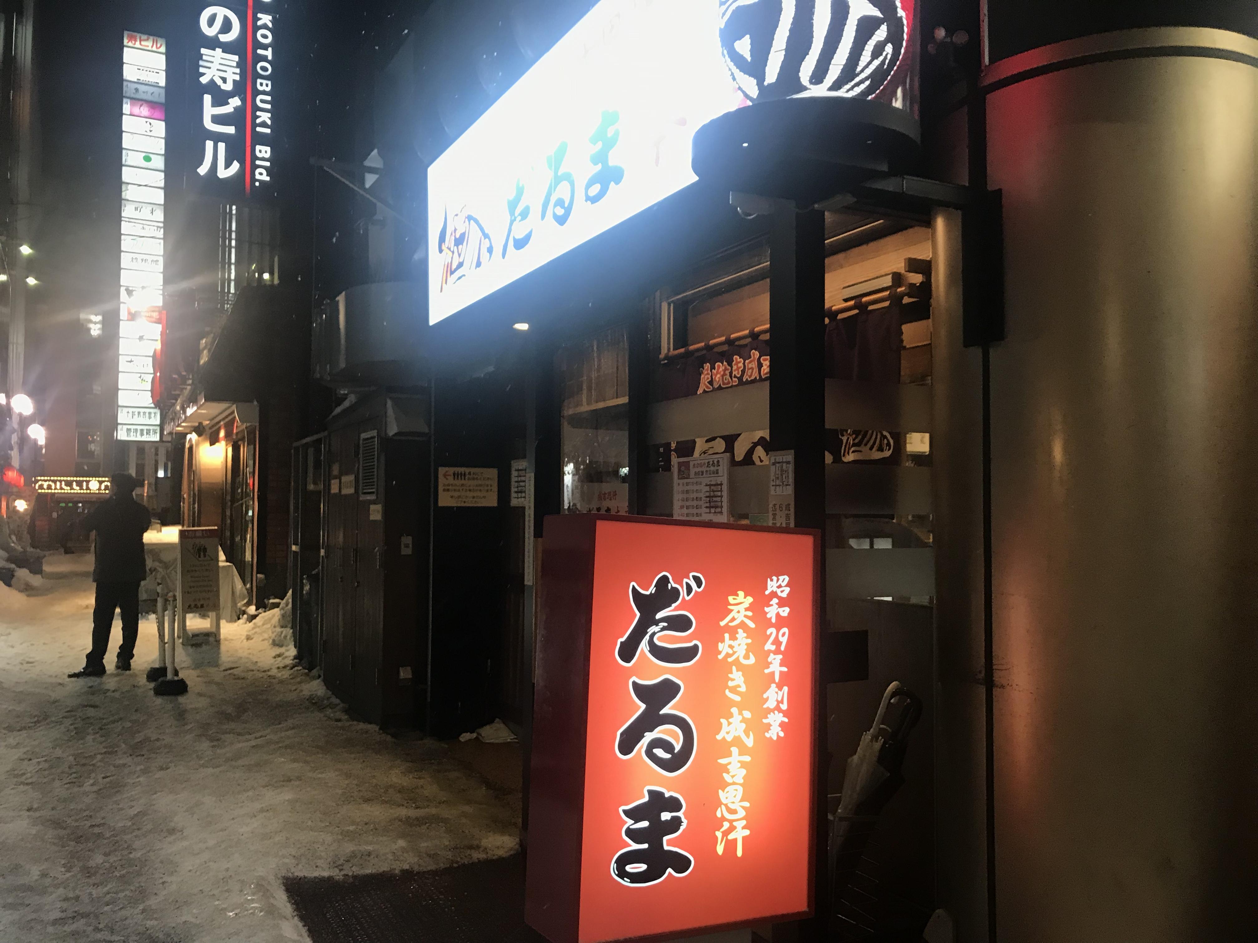 札幌グルメすすきのジンギスカンおすすめだるま