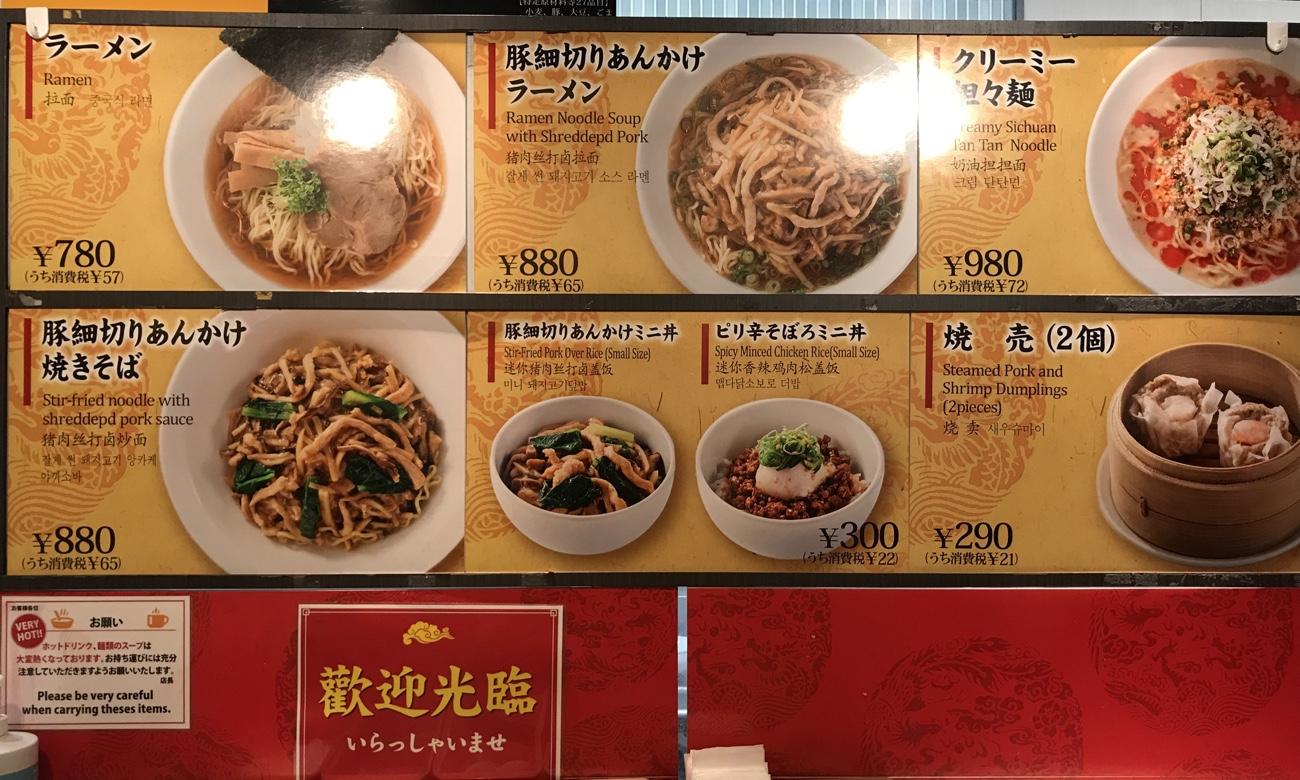 羽田空港フードコート 東京シェフズキッチンメニュー 中華食堂