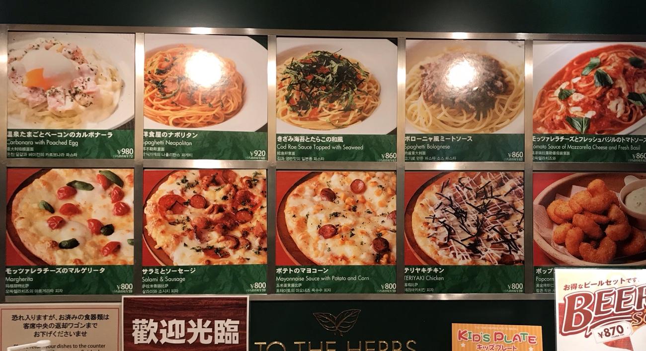 羽田空港フードコート 東京シェフズキッチン ピザパスタメニュー