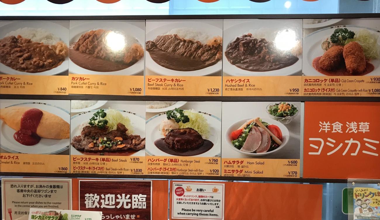 洋食ヨシカミ メニュー 東京シェフズキッチン 羽田空港フードコート