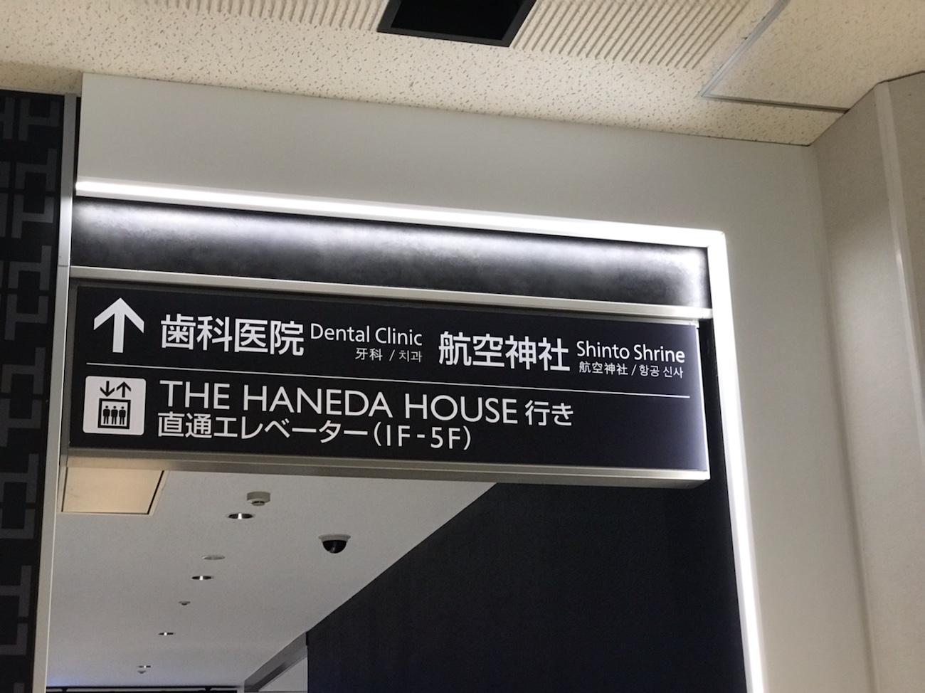 羽田空港観光 羽田空港神社の場所アクセス
