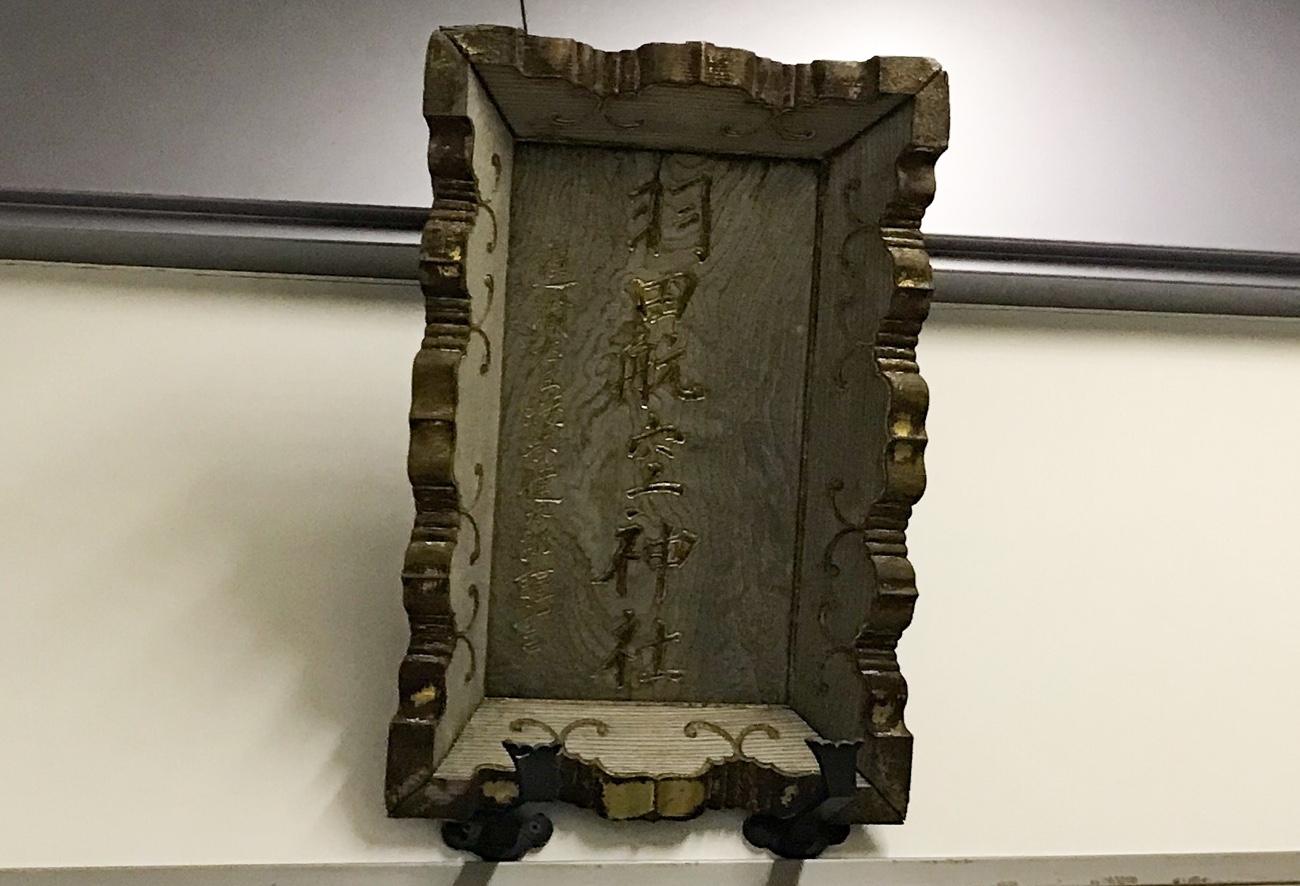 羽田空港神社の場所アクセス 御朱印