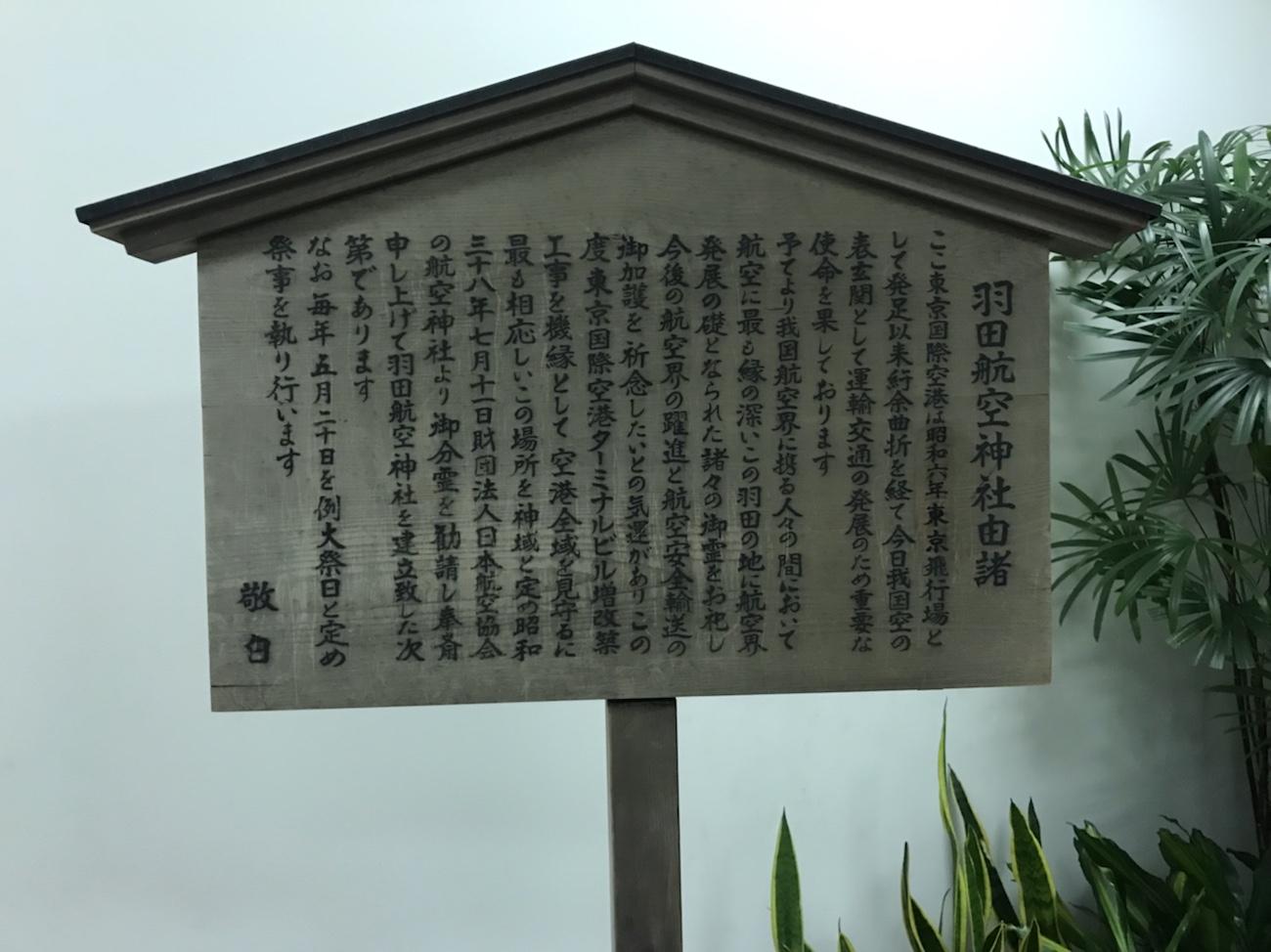 羽田空港神社とは由緒由来 御朱印場所