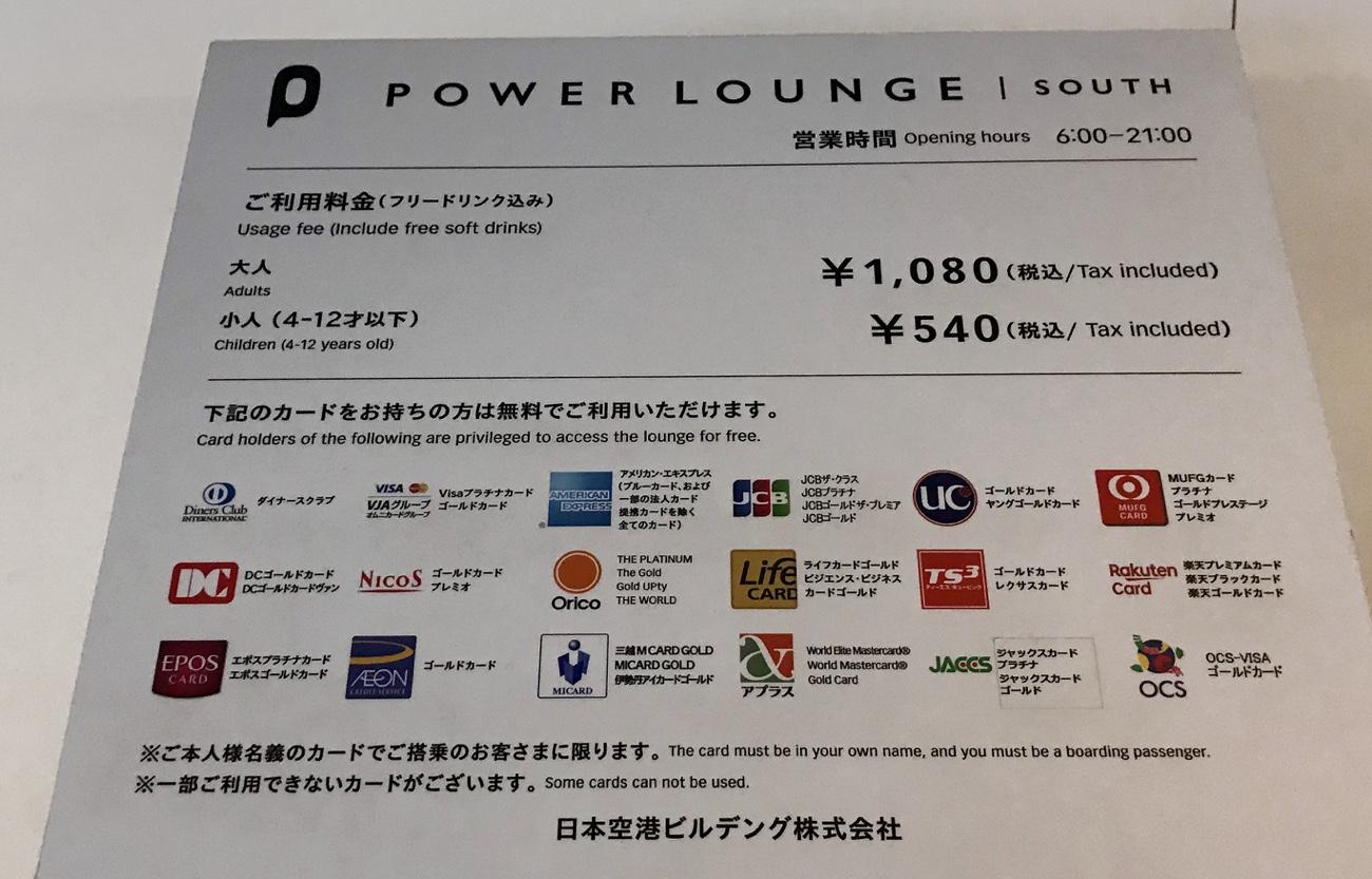 羽田空港JAL側 第一ターミナルカードラウンジ無料になるクレジットカード一覧