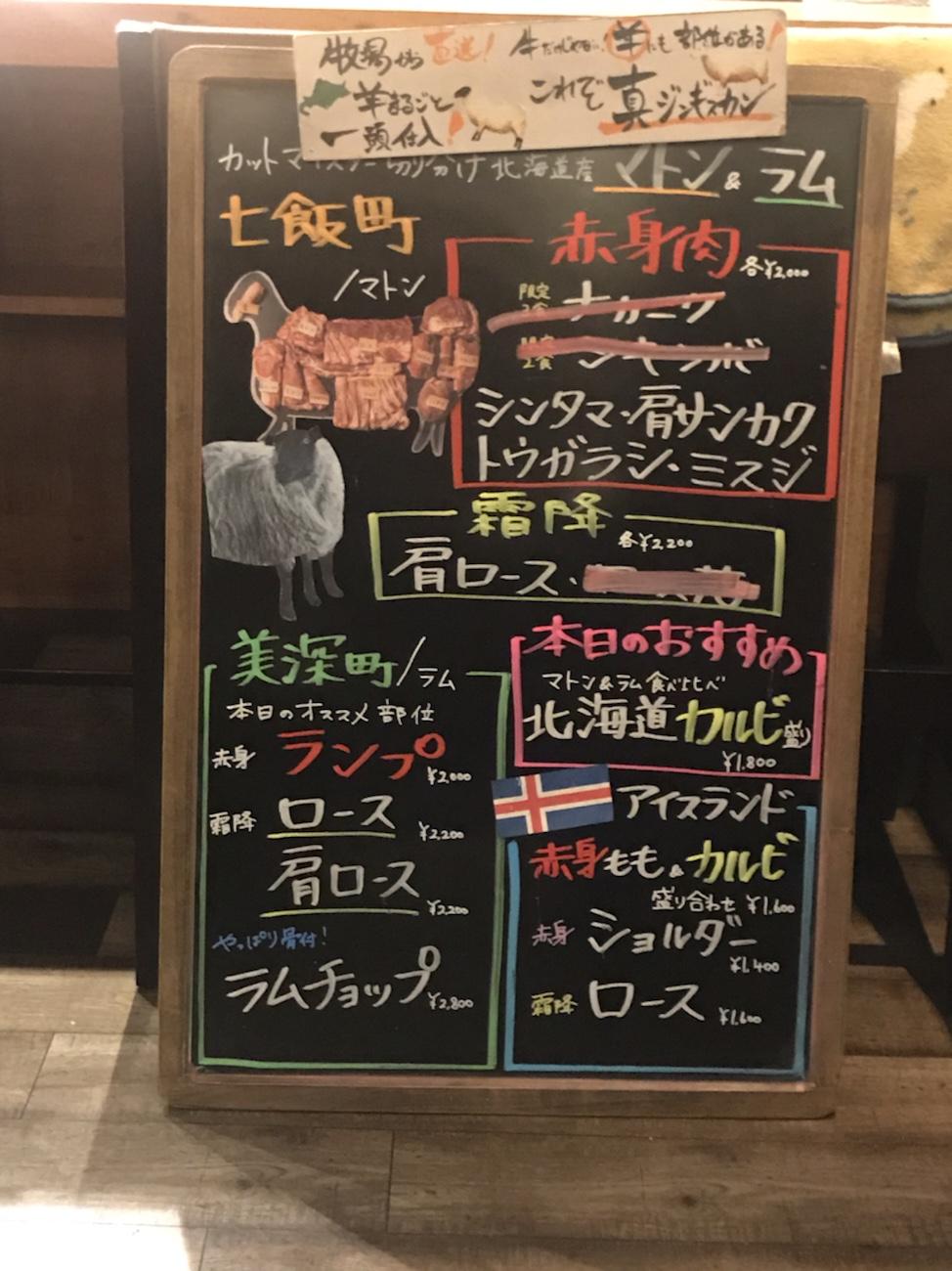 北海道産ひつじ肉 炭火兜ひつじ メニュー すすきのジンギスカンおすすめ