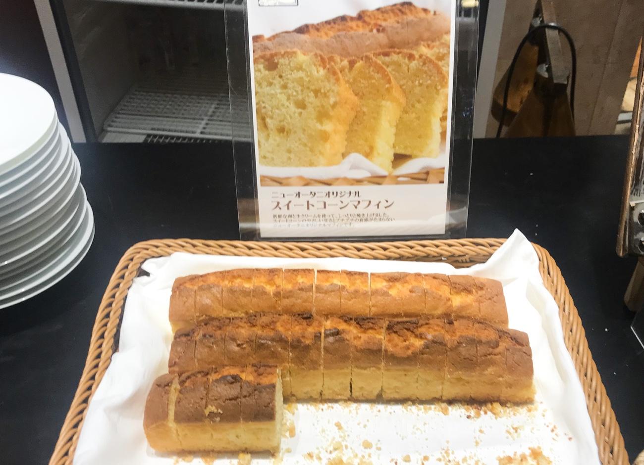 スイートコーンマフィン ニューオータニイン札幌 朝食 レポートブログ