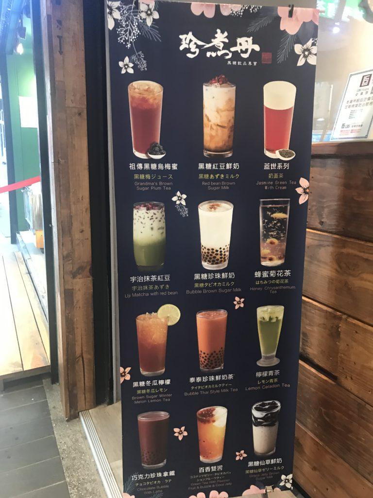 黒糖タピオカ人気店おすすめ 珍煮丹(台北延吉店)