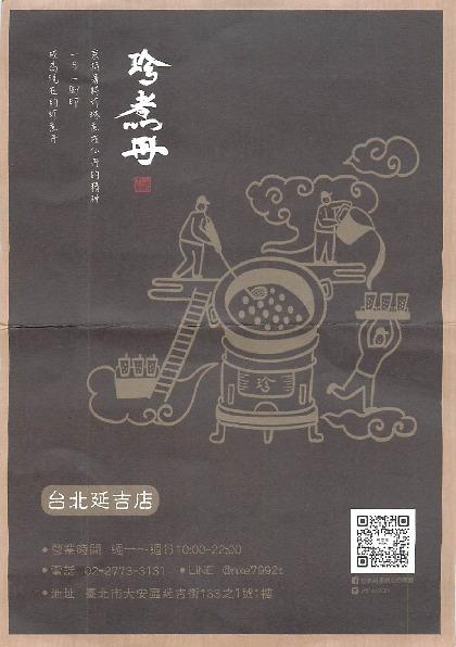 台北黒糖タピオカミルクティー 珍煮母