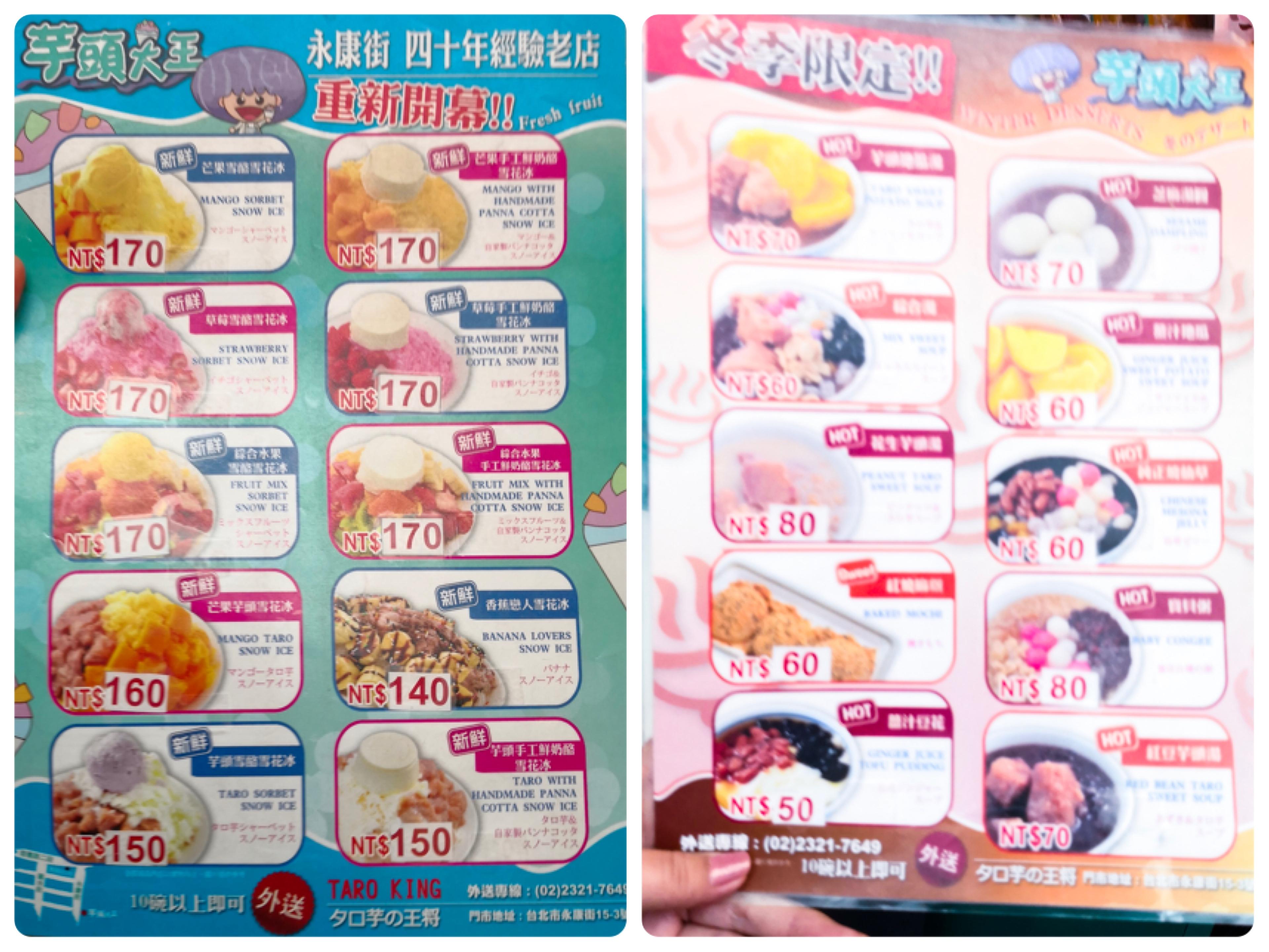 台北 永康街かき氷の「芋頭大王」メニュー