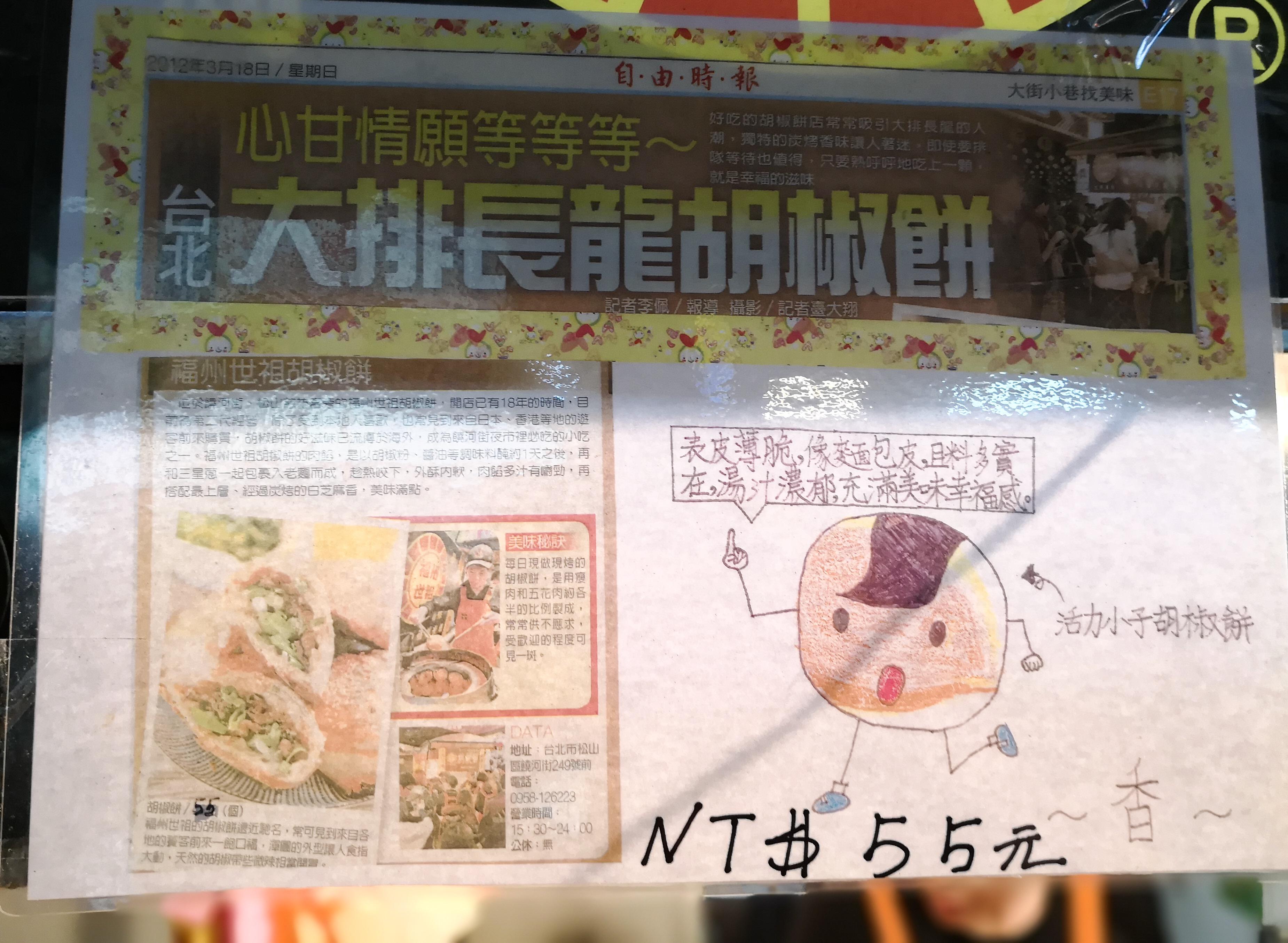 台湾グルメ食べ歩き 士林夜市のおすすめ 胡椒餅