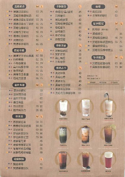 珍煮丹メニュー 黒糖タピオカミルクティー台北人気