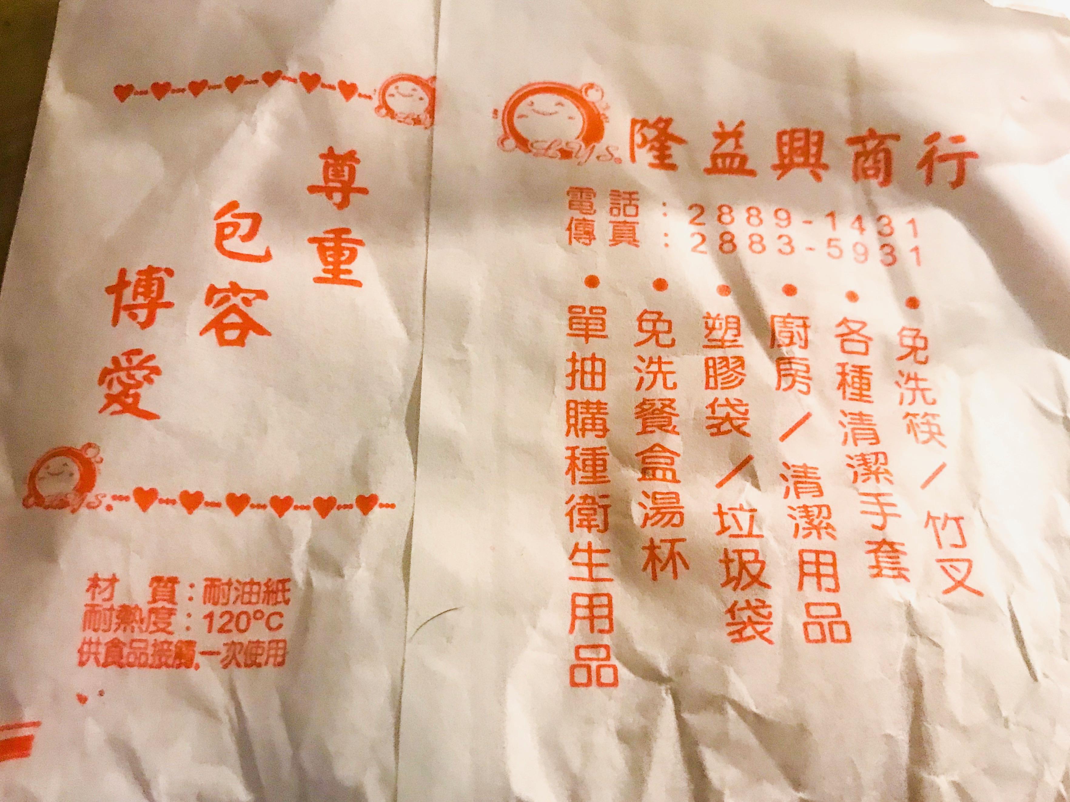 台湾食べ歩き士林夜市 大腸包小腸