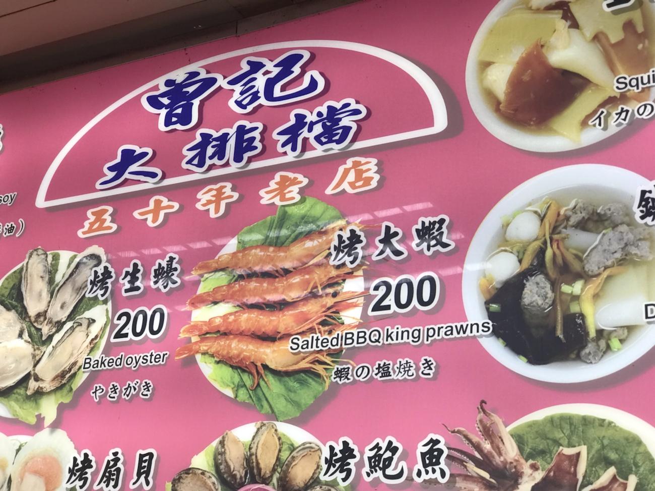 台湾グルメ食べ歩き 士林夜市 曾記大排檔メニュー