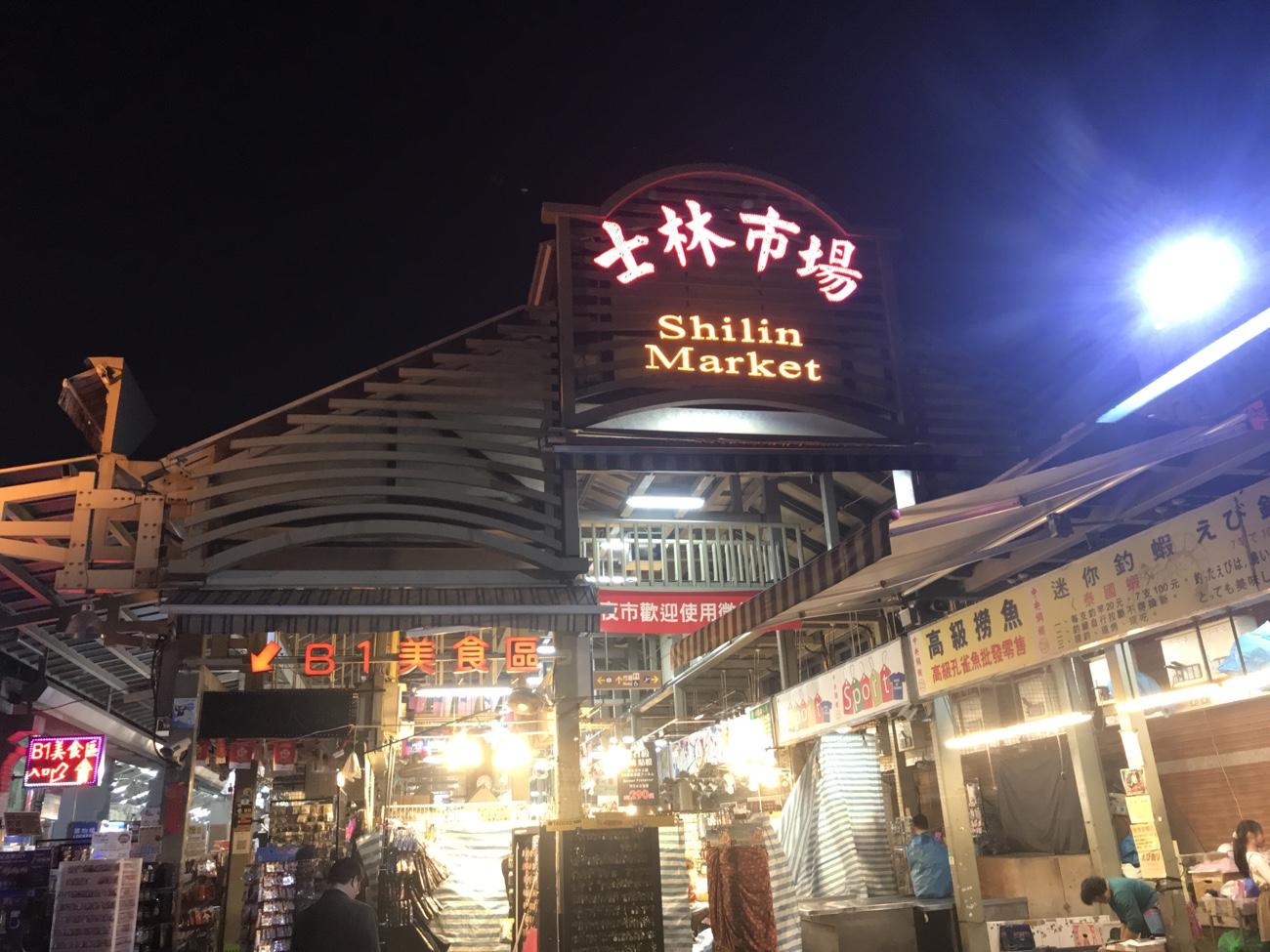 台湾グルメ食べ歩き 士林市場 台湾旅行ブログ