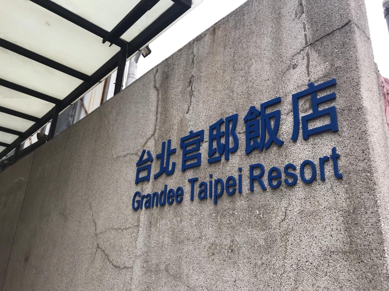 台北官邸飯店 士林夜市前のホテル