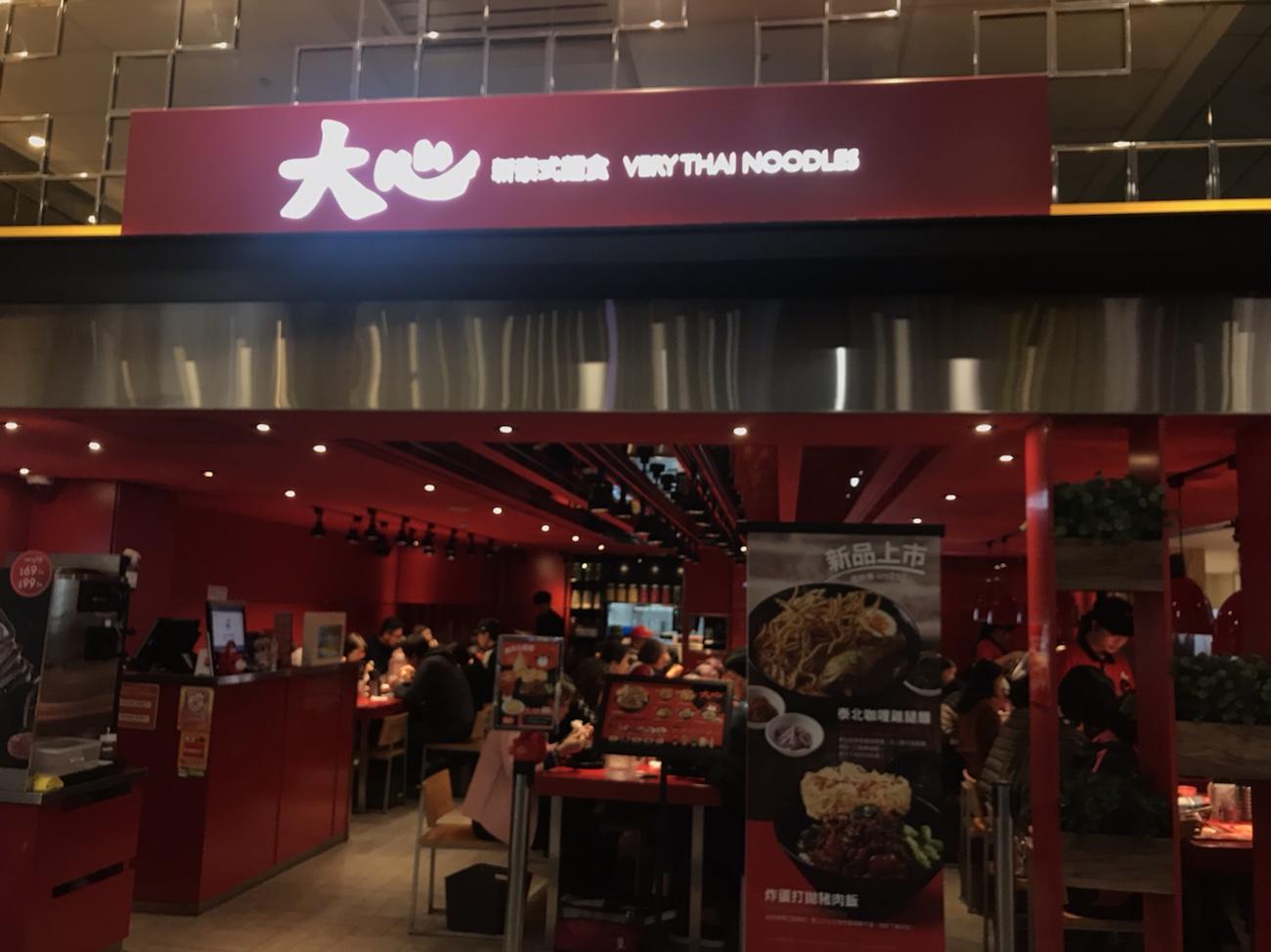 台北松山空港 レストランのおすすめ大心で食べた感想
