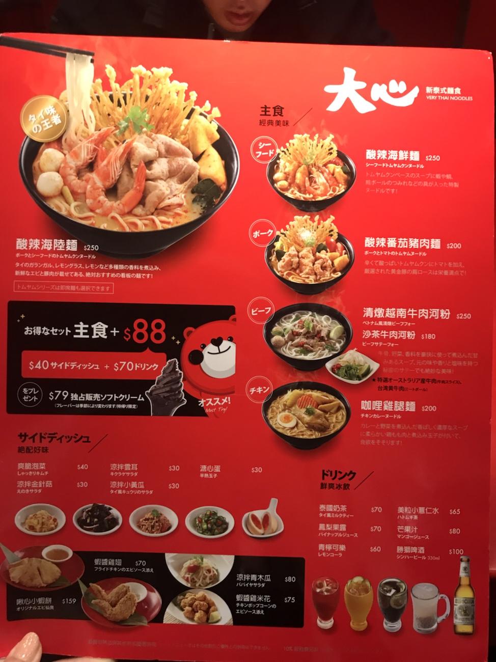 台北松山空港レストラン「大心」メニュー