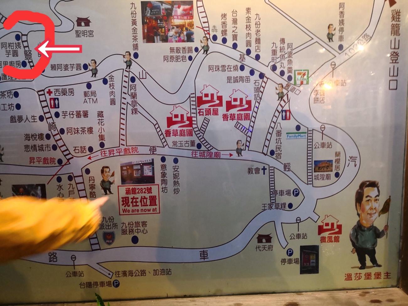 芋団子 阿柑姨芋圓の場所 九份グルメ・カフェ
