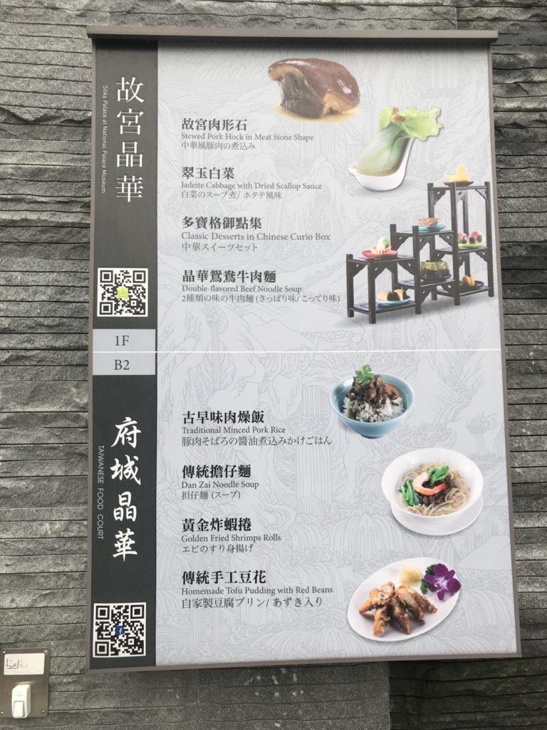 故宮博物院レストラン 角煮と白菜メニュー