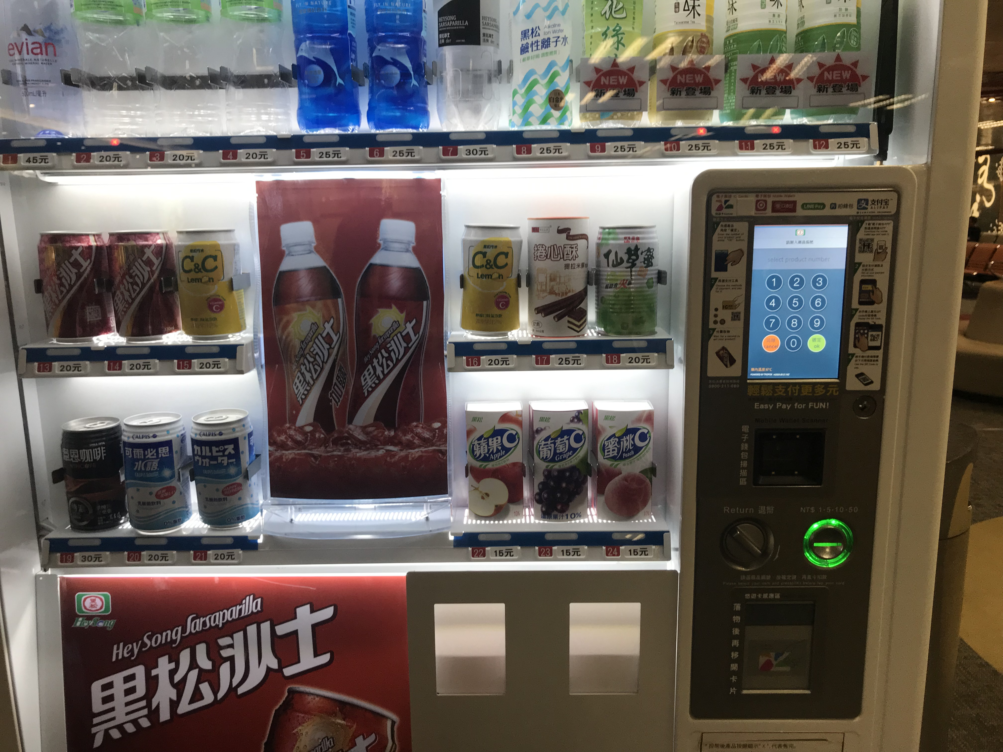 台北松山空港 飲み物の自動販売機