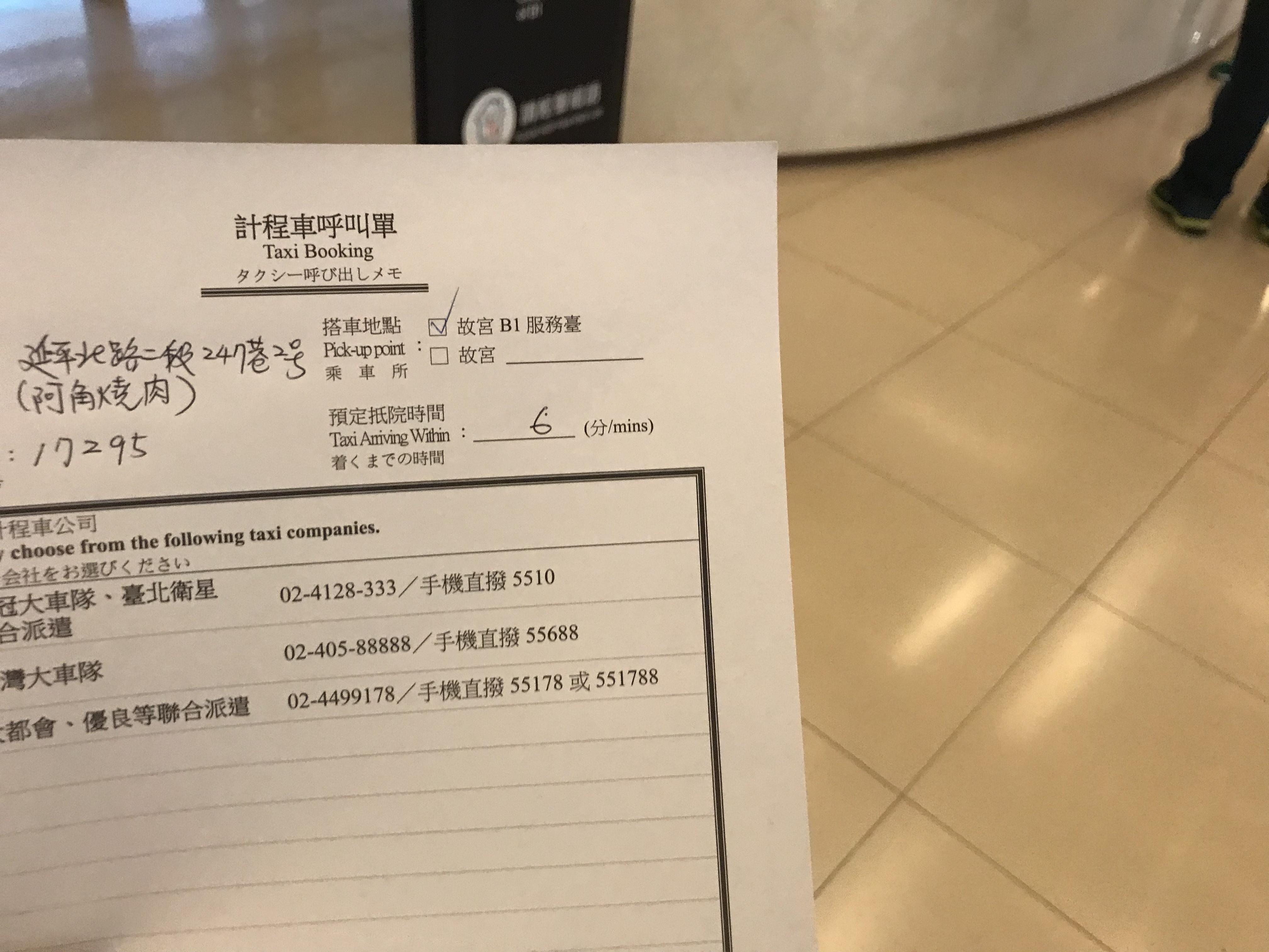 故宮博物院 タクシー乗り場