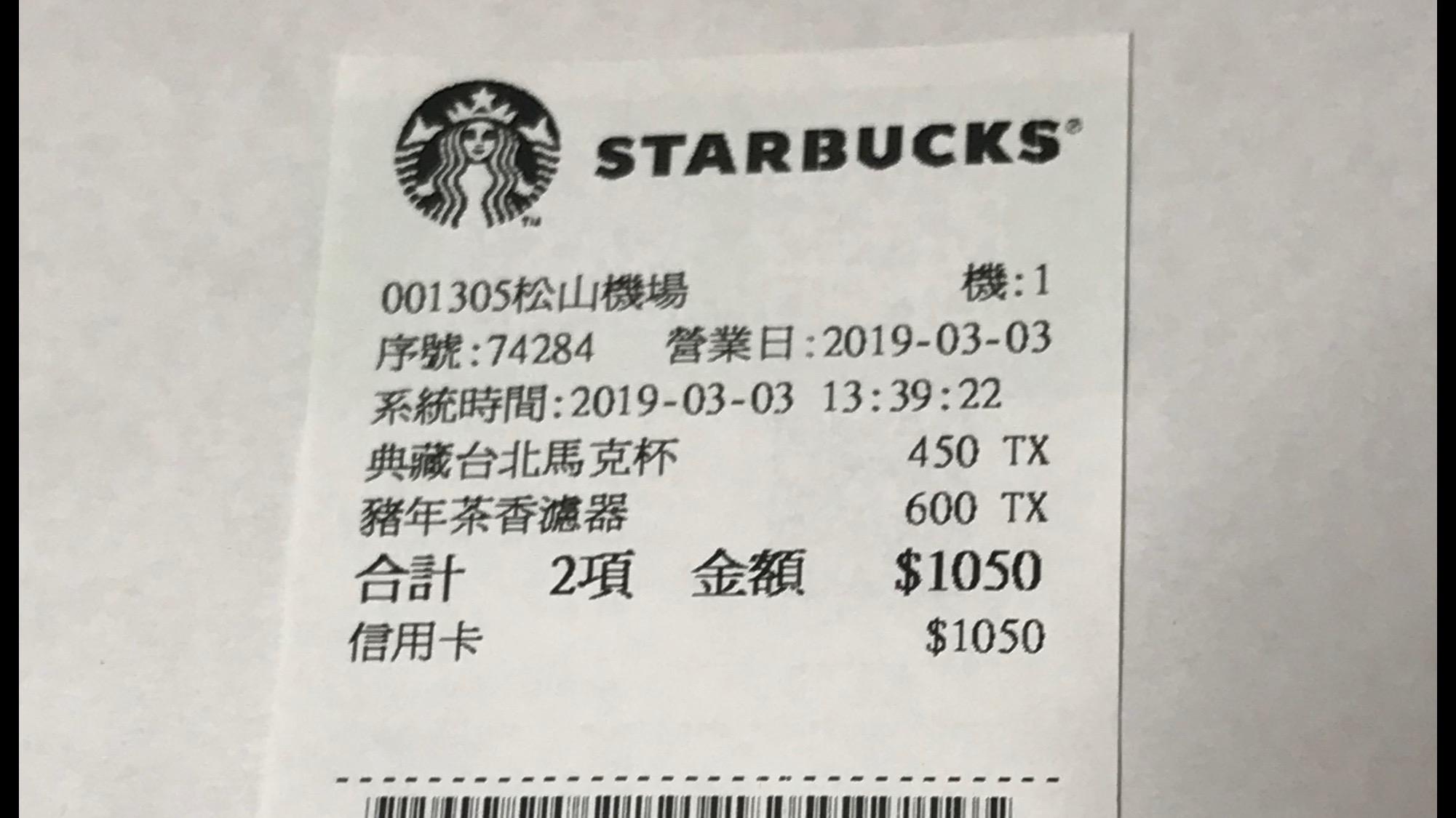 スターバックス台北松山空港のレシート